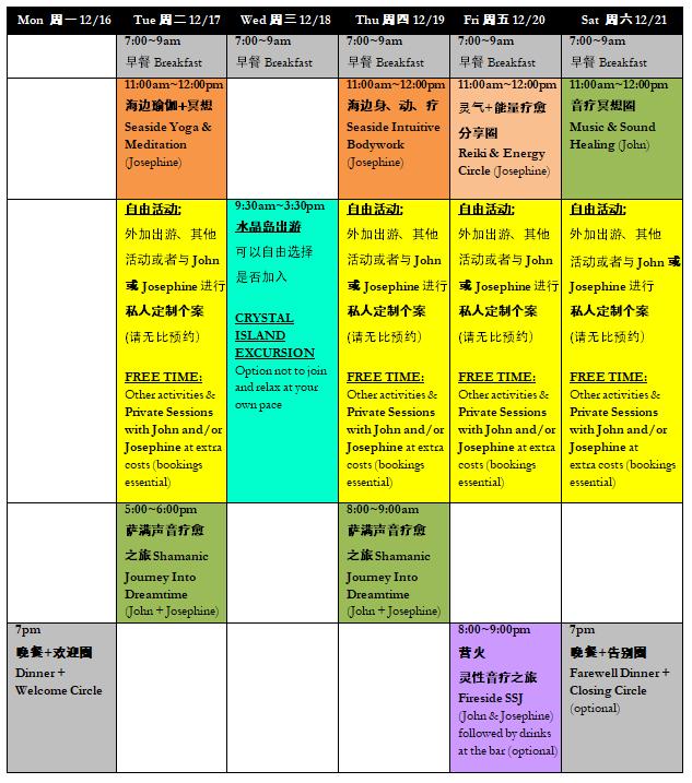 Boracay Dec 2019 schedule.png