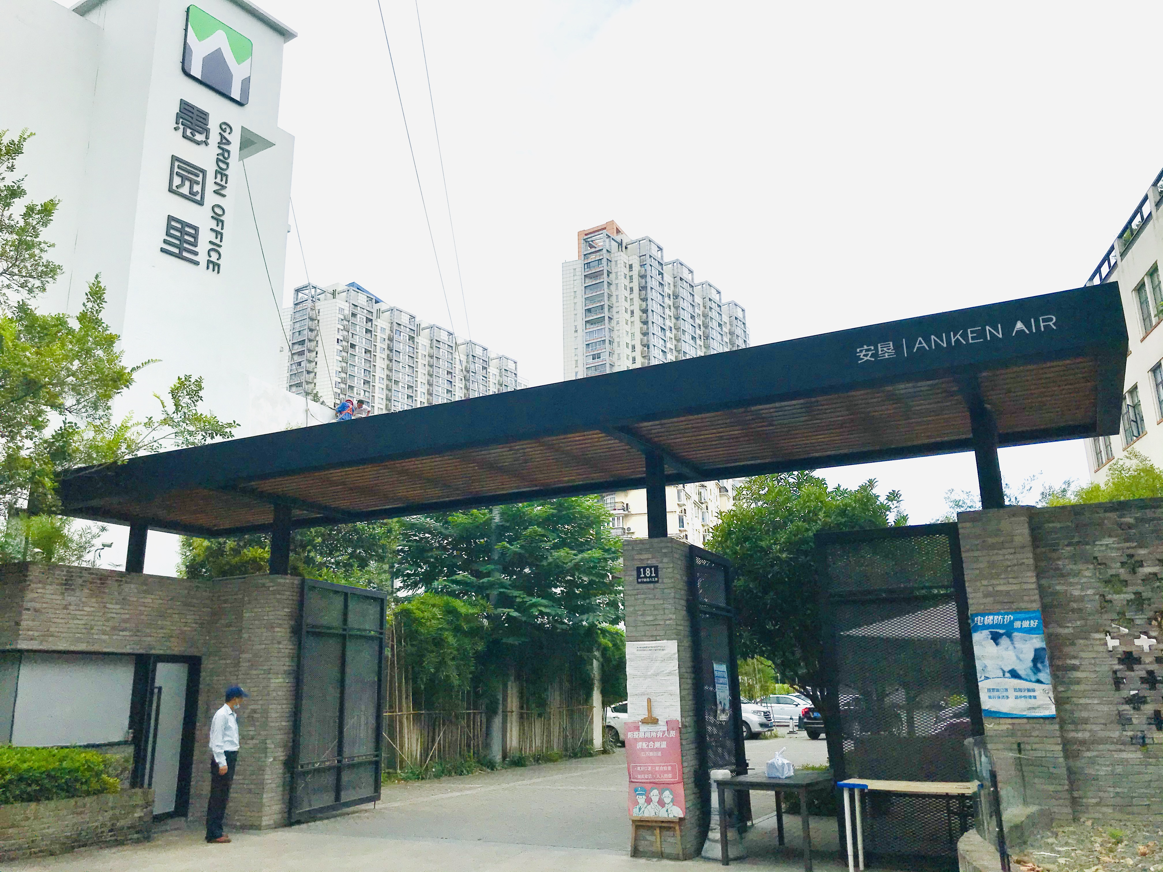 Maiya Anken entrance1